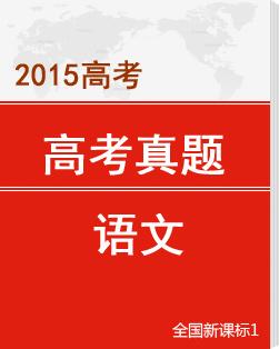 2015全国卷1新课标1语文试卷及答案(word)