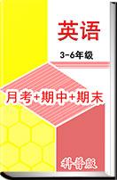 小学英语科普版3—6年级上学期月考、期中及期末试卷合集