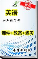 牛津深圳版英语四年级下册同步课件+教案+练习+素材