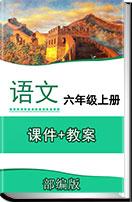 部编版(五四学制)语文六年级上册同步授课课件+教案