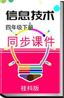 小學信息技術桂科版四年級下冊同步課件
