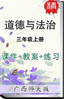 【2018秋季新版】广西师大版道德与法治三年级上册同步(课件+教案+练习)