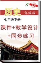 部编版历史七年级下册同步精品(课件+教学设计+同步练习)