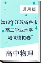 2018年江苏省各市高二学业水平测试模拟卷