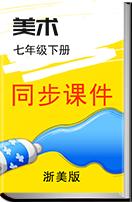 初中美术浙教版七年级下册同步课件