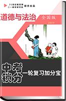 【2019中考锁分】道德与法治一轮复习加分宝(全国版)