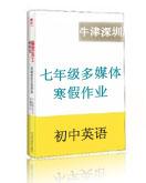初中七年级英语(深圳牛津版) 寒假能力训练与提高(含答案解析+配套视频文件)