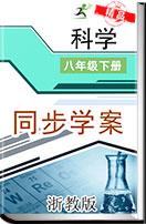 浙教版科学八年级下册同步学案