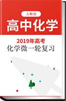 2019版高考化学微一轮复习