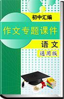 2018年初中語文作文提升課之專題課件匯編