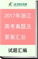 2017浙江高考各科试题及答案解析