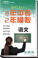 【備考2018】語文3年中考2年模擬專題復習學案(原卷+解析卷)