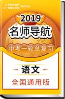 【2019名师导航】语文中考一轮总复习学案(全国版)