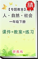 專題教育《人·自然·社會》浙教版一年級下冊同步課件+教案+練習