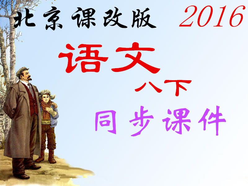 2015-2016学年度北京课改版八年级语文下册同步课件