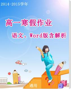 2014-2015学年高一寒假作业 语文 Word版含答案