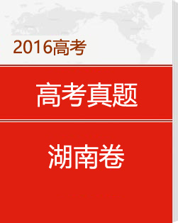 2016湖南高考各科试题及答案汇总