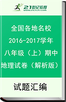 全国各地名校2016-2017学年八年级(上)期中澳门葡京平台澳门葡京网站入口(解析版)