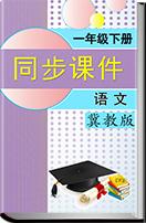 2017春语文冀教版(2016年新编)一年级下册同步课件