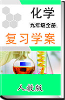 初中化学人教版九年级全册学案