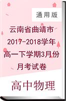 云南省曲靖市2017-2018学年高一下学期3月份月考物理试卷