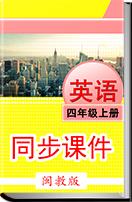 闽教版(三起)小学英语四年级上册同步课件