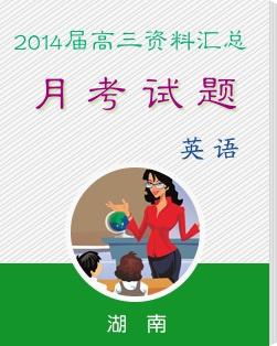 湖南省2014届高三英语月考试题汇总