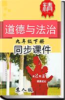 【2018秋季新】蘇人版道德與法治九年級下冊同步課件