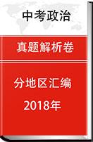 2018年全国政治中考真题解析卷分地区汇编