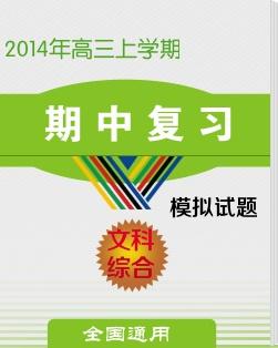 2014年高三上学期期中复习(文科综合)
