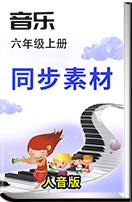 人音版小學音樂 六年級上冊同步素材