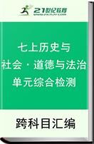 七〓上�v史�c社��・道德�c法�治�卧��C合�z�y