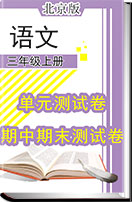 北京版语文三年级上册(2018)单元测试卷+期中期末测试卷(含答案)
