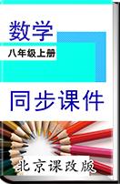 北京课改版八年级上册数学同步课件