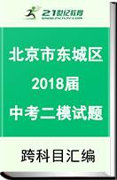 北京市东城区2018届中考二模试题