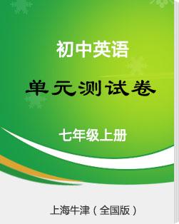 2016年上海牛津(全國版)初中英語七年級上冊單元測試卷