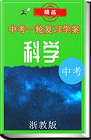 【备考】浙教版科学中考一轮系统复习学案