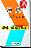 【2018秋季新版】川教版九年級下冊歷史同步課件+教案+練習