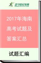 2017海南高考各科试题及答案解析