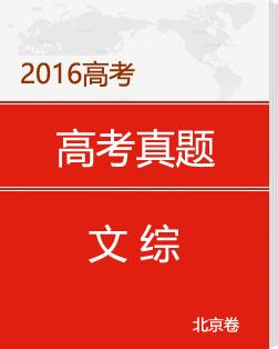 2016年北京高考文综试卷及答案(下载版)