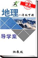 湘教版地理八年级下册同步导学案(含答案)