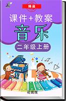 (双语版)花城版小学音乐二年级上册 同步课件+教案+素材