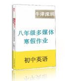 初中八年级英语(深圳牛津版) 寒假能力训练与提高(含答案解析+配套视频文件)