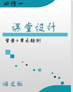 【課堂設計】14-15高中語文語文版必修1 學案+單元檢測