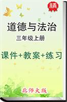 【2018秋季新版】北师大版道德与法治三年级上册同步(课件+教案+练习)