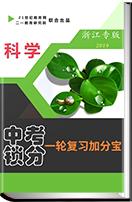 【中考锁分】科学一轮复习加分宝(2019浙江专版)