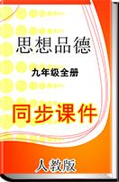 2017年秋人教版思想品德九年级同步教学课件