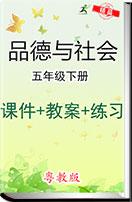 【2018最新】粤教版品德与社会五年级下册同步课件+教案+练习