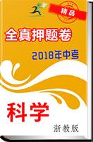 【備考2018】決勝時刻:2018年浙江省中考科學押題卷