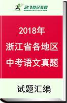 2018年浙江省各地区中考语文真题试卷汇总